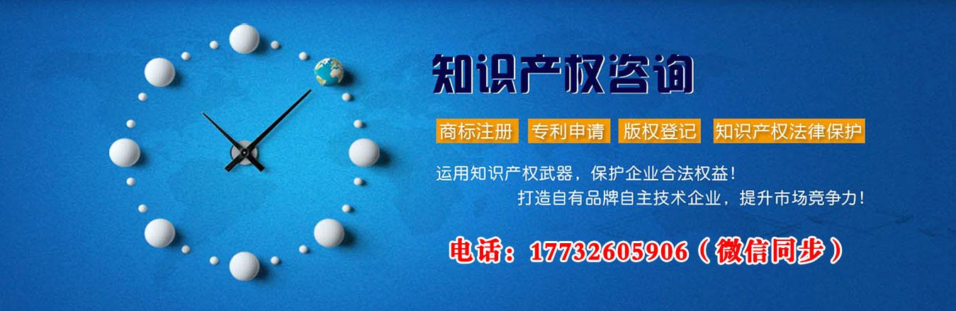 安徽合肥商标注册申请等知识产权代理咨询