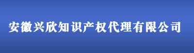 合肥商标注册_安徽商标注册